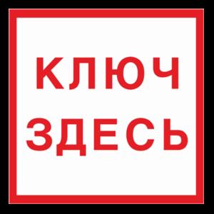 Знак - Место хранения ключа F13