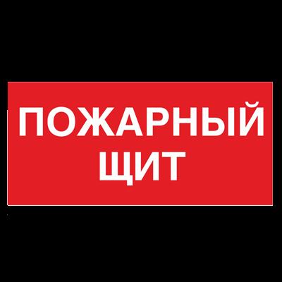 Знак - Пожарный щит F15