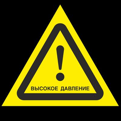 Знак - Осторожно. Высокое давление W33