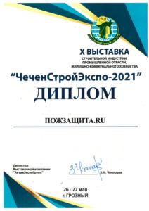ЧечняСтройЭкспо-2021 ПожЗащита.RU
